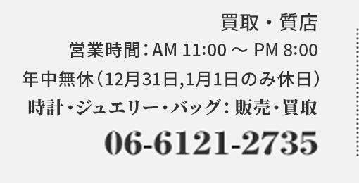 時計・ジュエリーTEL:06-6647-1314 バックTEL:06-6647-1315
