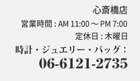 時計・ジュエリー・バックTEL:06-6121-2735
